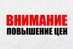 """Повышение цен на продукцию ЛЗТА """"Маршал"""" с 11 января 2021 года"""